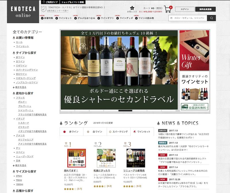 ワイン通販 エノテカ・オンライン