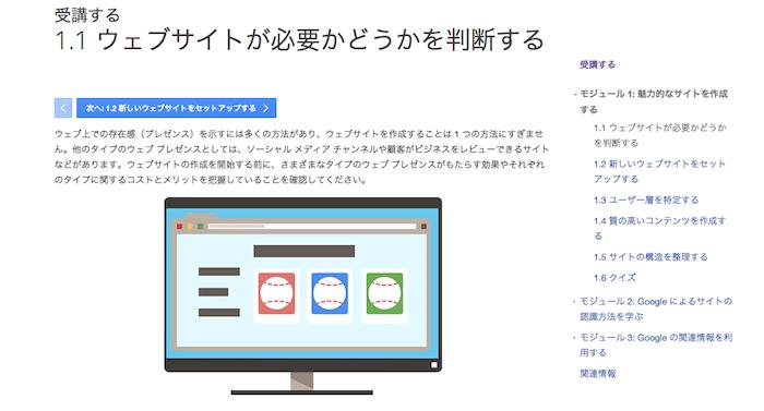 1時間で学べる「初めてホームページを作る人」が受講すべきウェブマスターアカデミー。