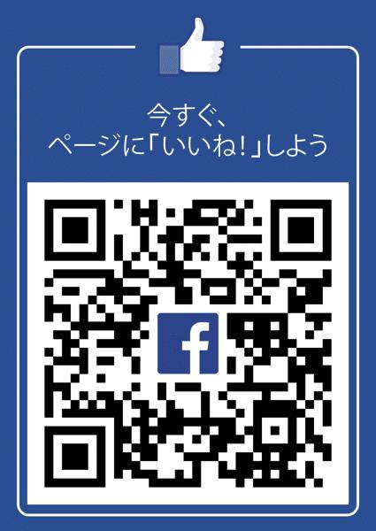 Facebook公式のFacebookページのQRコードがダウンロードできる!