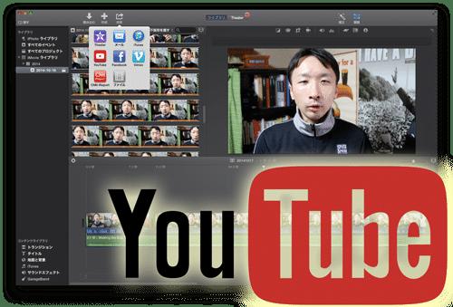 iMoveからYouTubeへ動画の共有でアップロード先を指定する方法