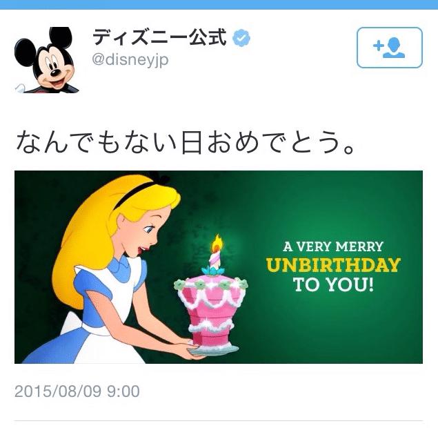 ディズニーが長崎原爆投下の日に配慮のないツィートで大炎上して謝罪する羽目に。