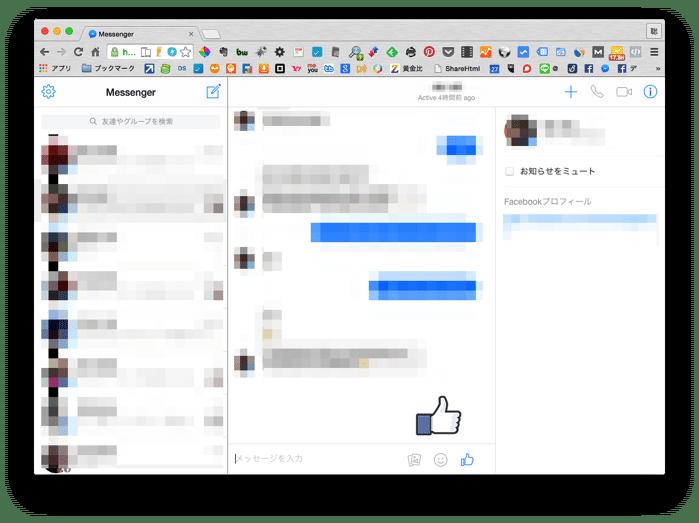 WEB版のFacebookメッセージの専用ページが気が散らなくて凄くいいね!