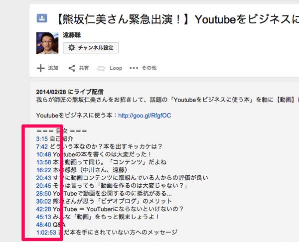YouTubeで時間数の長い動画には目次(時間へのリンク)をつけてオモテナシ