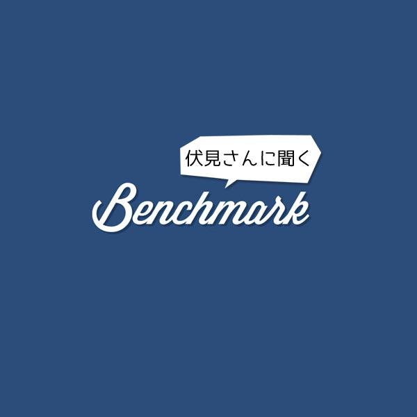 メール配信サービス「Benchmark Email」の登録フォームについてBenchmark Email Japanの伏見さんに聞いてみた。