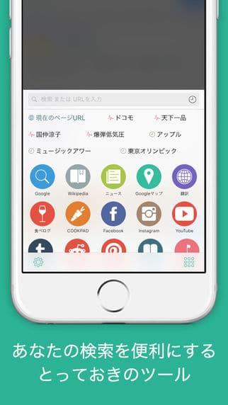 スマホ検索が驚くほど効率化できるアプリ「Eureca」が神アプリすぎて感動した!