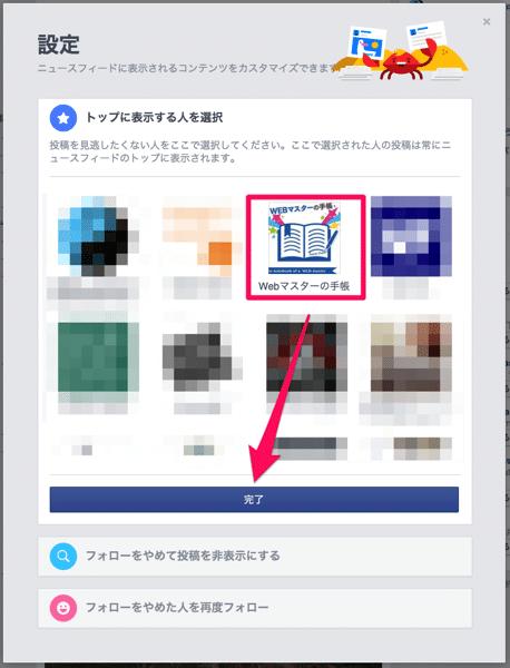 Facebookで投稿を見逃さない