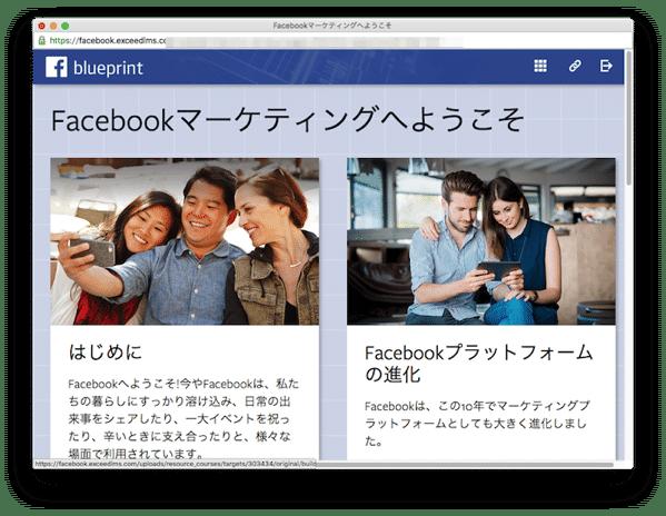 Facebook Blueprintの受講画面