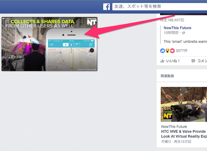 Facebookで動画がタイムラインからズレる2