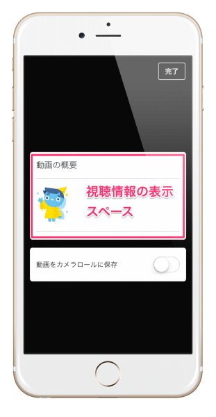 Facebookライブの視聴者推移などを確認する