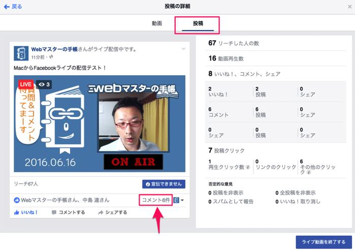 Facebookライブ中にコメントを確認する