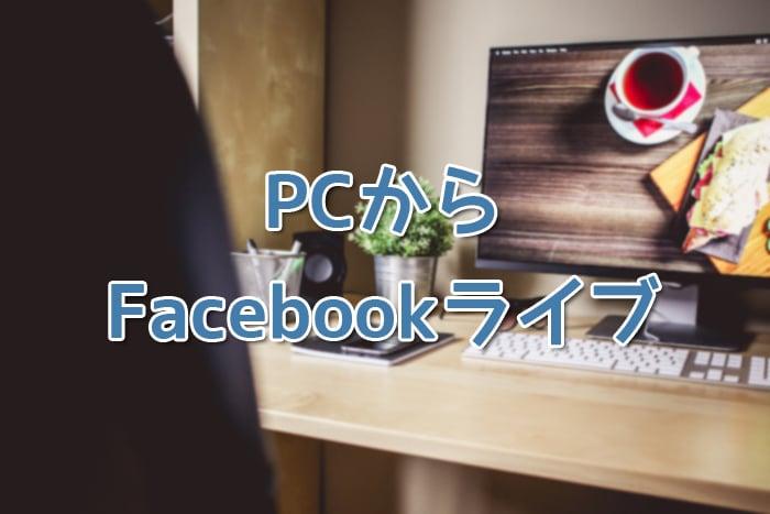 【Mac】PCからFacebookライブを配信してみたので配信方法や使用ツールを一挙に紹介!