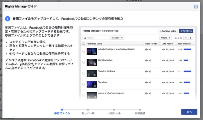各動画ファイルを「参照ファイル」として登録する