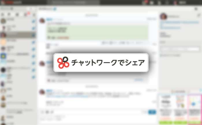 WEBマスターの手帳にチャットワークの公式シェアボタンを実装しました。