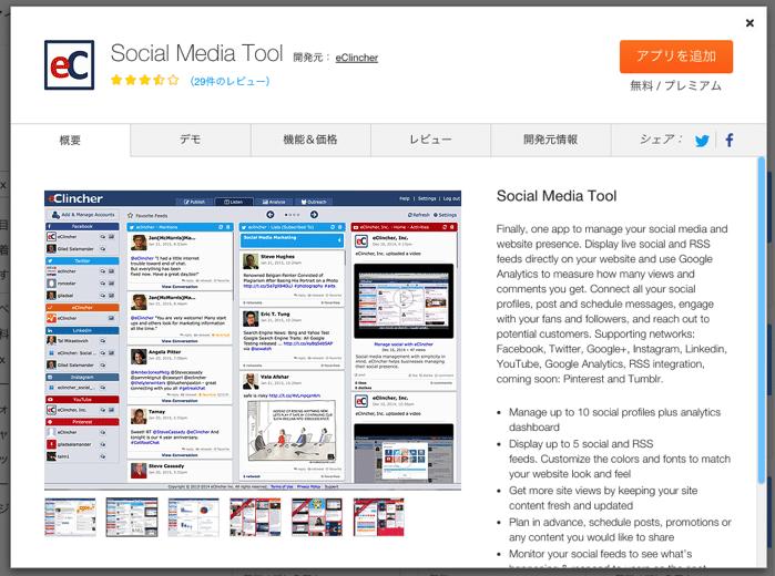 WixのSocial Media Tool