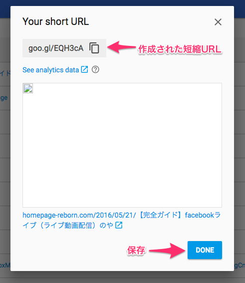 Google URL Shortenerで短縮URLを作る