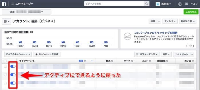 Facebook広告アカウントが復活