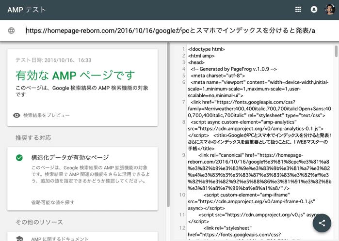 有効なAMPページ