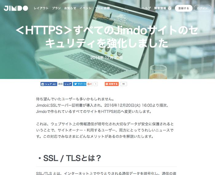 JimdoがSSL対応!全てのWebサイトがhttpsになる!