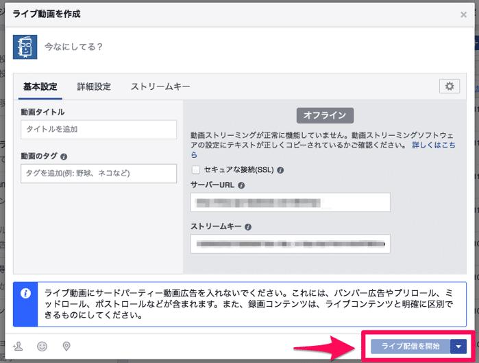 Facebookライブ予約配信の方法