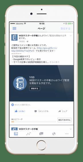 Facebookライブ予約配信