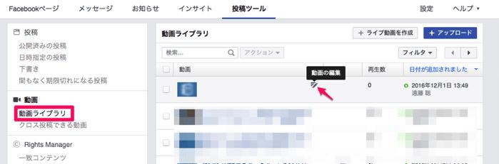 予約したFacebookライブの配信方法