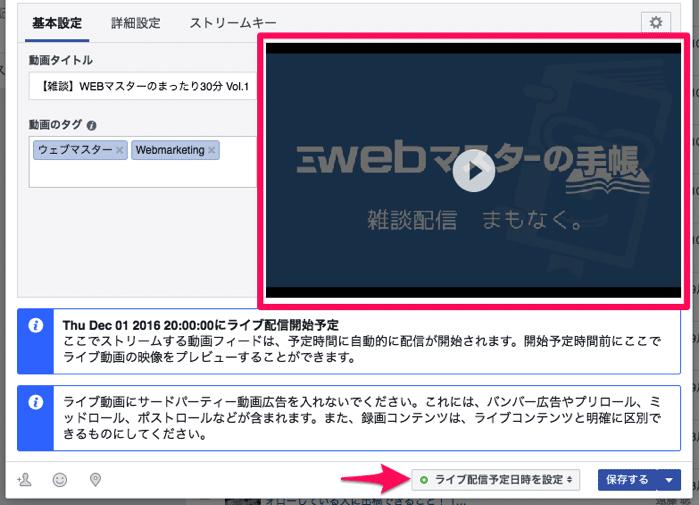 Facebookライブ配信のプレビューが表示されている