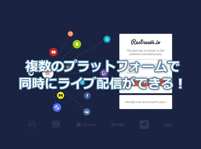 YouTubeライブとFacebookライブなど複数の配信先にライブ配信が同時に流すならRestream.ioがオススメ!