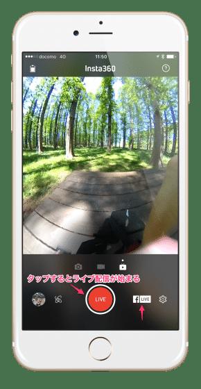 360度映像のFacebookライブをはじめる