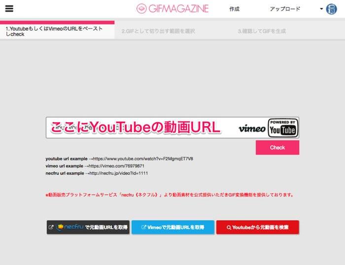 GIFMAGAZINEでYouTubeの動画URLを入れる
