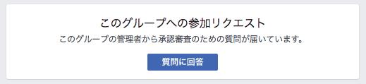 Facebookグループ参加リクエスト時に質問に回答してもらう