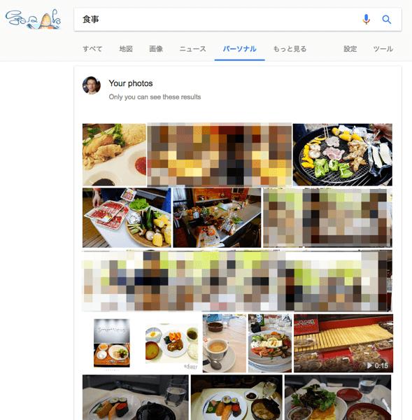 Googleフォト内にある写真を探す