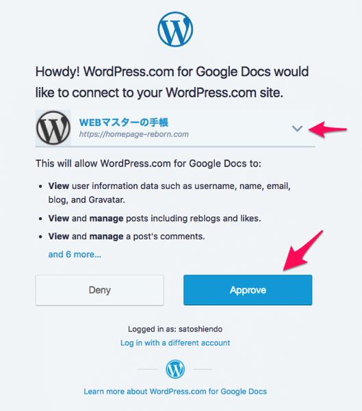 WordPress.com for Google Docsに追加するWebサイトを選ぶ