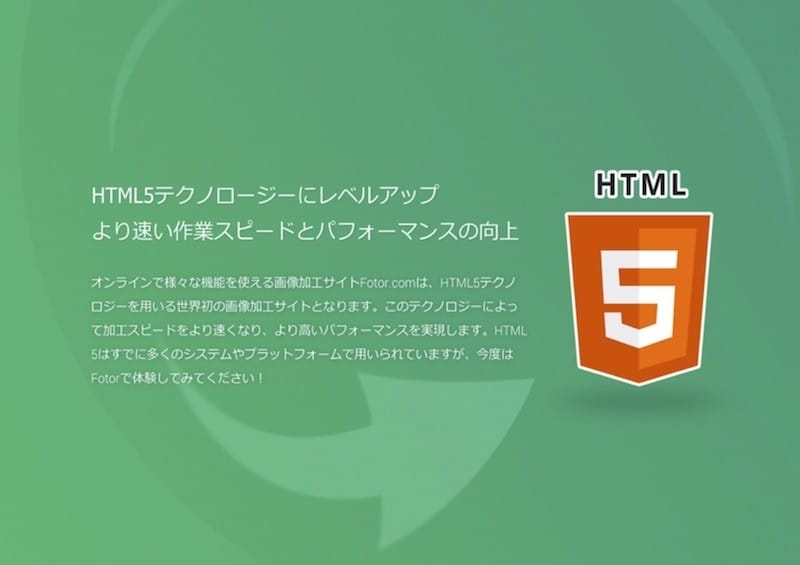 fotorにHTML5が導入された