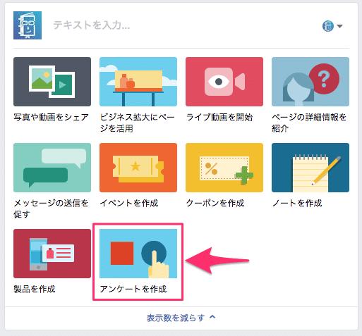 Facebookページで2択アンケート投稿ができる