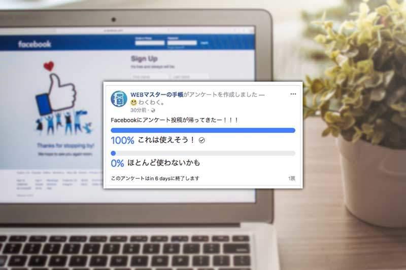 Facebookの投稿に「アンケート」が復活!回答の選択肢は2択のみ。