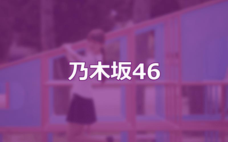 乃木坂46ファンになって実感した!芸能界はSNSにおけるユーザー体験づくりが出来てなさすぎる!