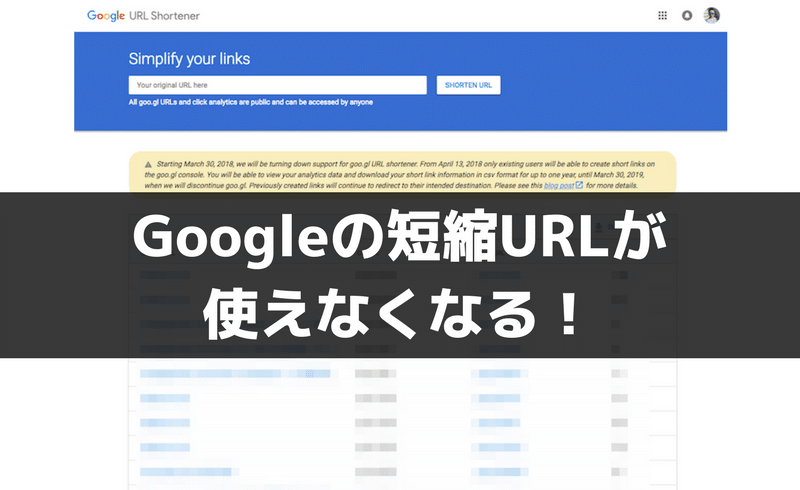 Googleの短縮URLサービス「goo.gl」が使えなくなる!2019年3月30日で終了へ。