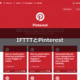 instagramの投稿を自動でPinterestでピンするIFTTTアプレットが便利