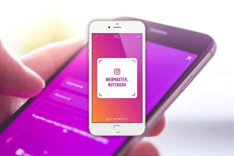 Instagramに新機能「ネームタグ」が登場!アカウントのフォローが簡単にできるぞ!