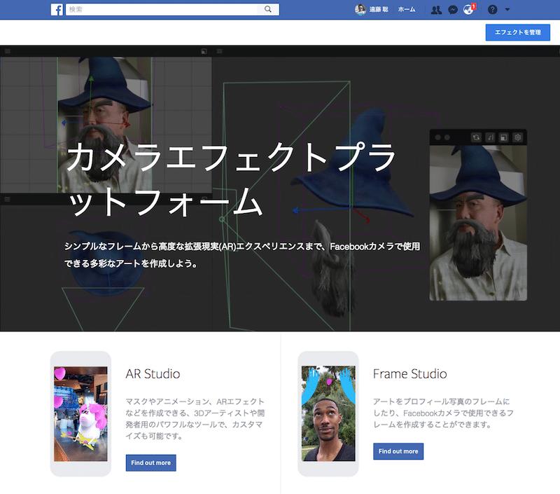 Facebookのカメラエフェクトプラットフォーム