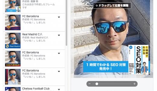 Facebookのプロフィールアイコンで使える「フレーム」は誰でも簡単に作れるよ!カメラのフレームも!