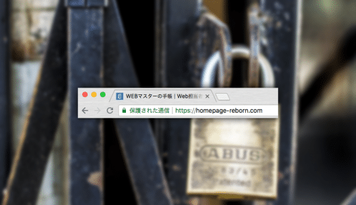 Webサイトのhttps対応はまったなし!7月からChromeでの表示が変更になるよ