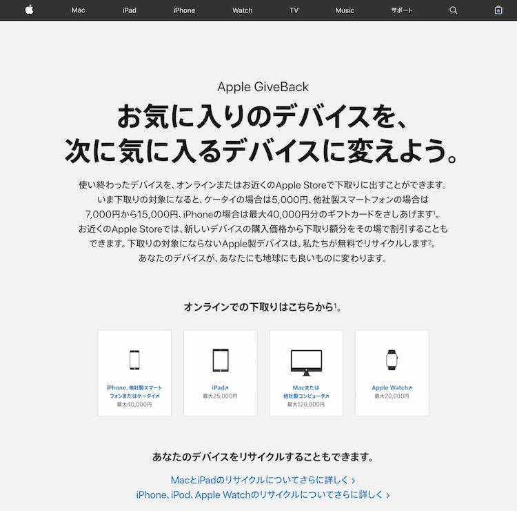 Appleの下取りプログラム「GiveBack」