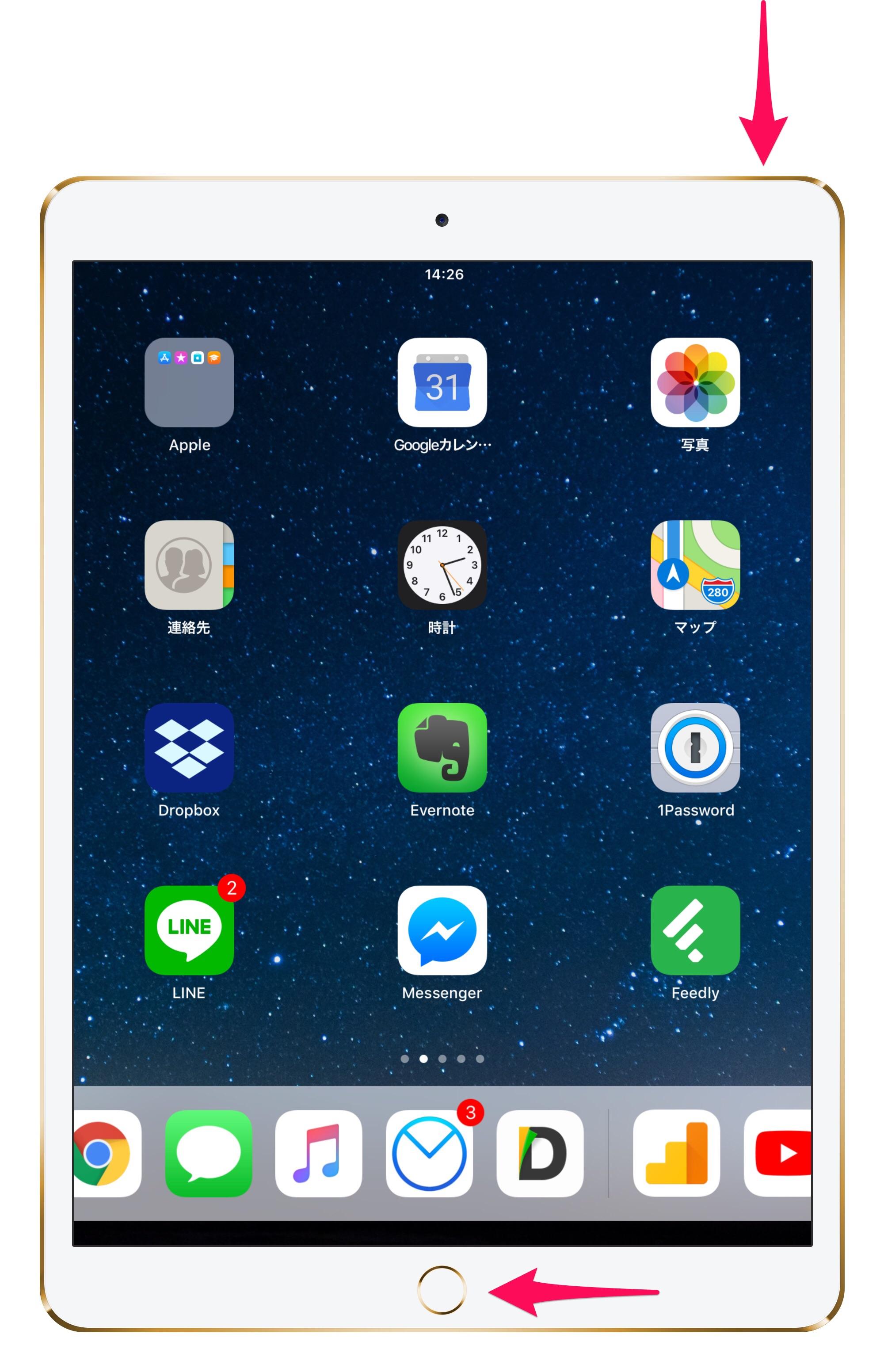 iPadでスクリーンショットを撮る