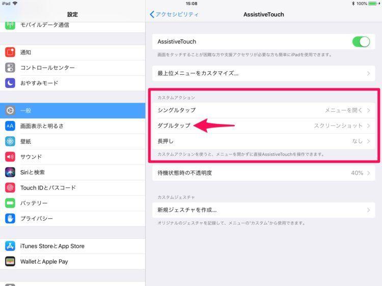 iPadでAssistive Touchの設定をする3