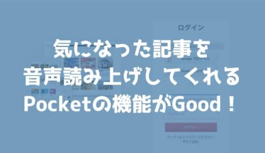 気になった記事を音声で読み上げてくれるPocketの「読み上げ機能」がGood!