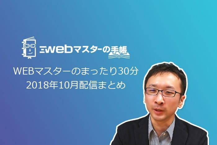 【雑談】WEBマスターのまったり30分 2018年10月の配信まとめ