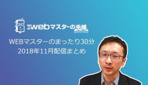 【雑談】WEBマスターのまったり30分 2018年11月の配信まとめ