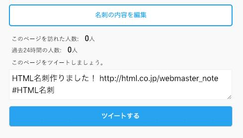HTML名刺へのアクセス数を見る