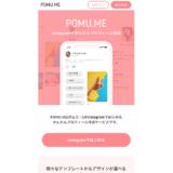 POMU.MEがバージョンアップ!写真や画像を掲載できるデザインが登場!